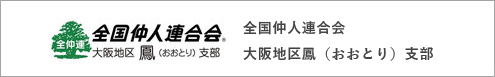 全国仲人連合会大阪地区鳳(おおとり)支部